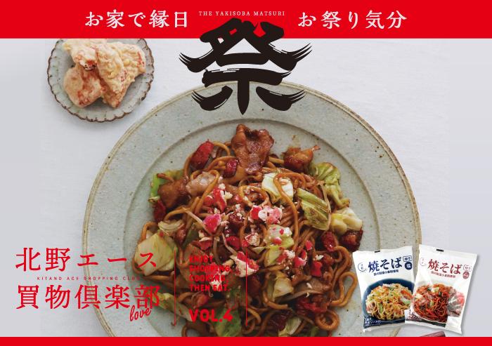 キタノセレクション「焼そば(塩味・ソース味)」