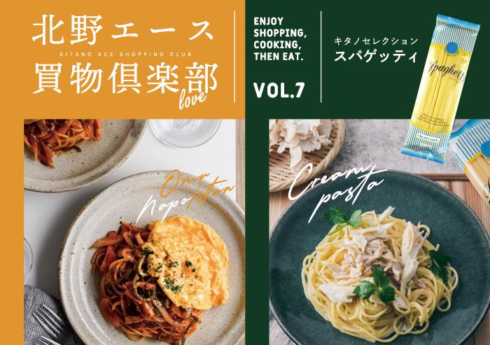 キタノセレクション「スパゲッティ」