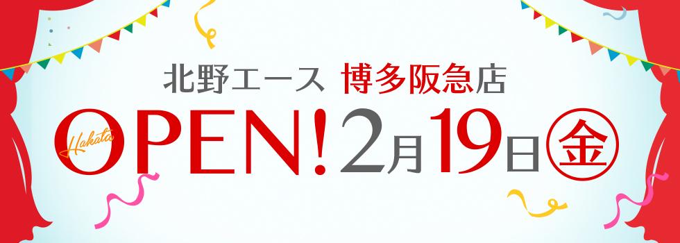 「北野エース 博多阪急店」が2021年2月19日(金)オープン!