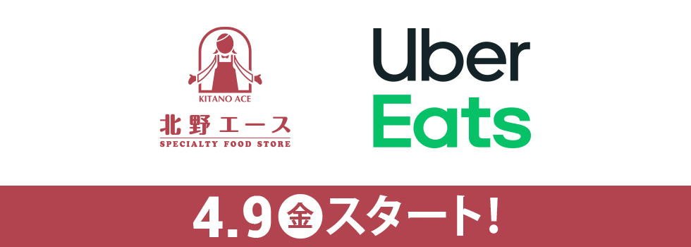 北野エースの一部店舗で4/9(金)よりUber Eatsがご利用いただけます。