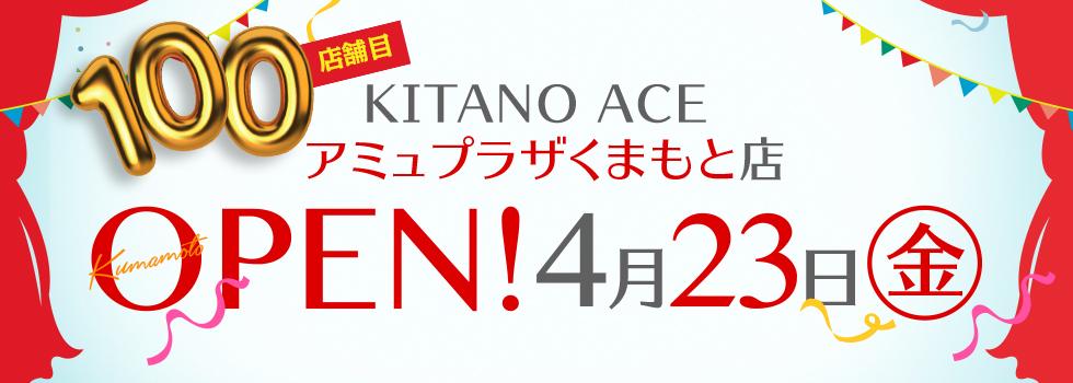 「KITANO ACE アミュプラザくまもと店」が2021年4月23日(金)オープンいたます!