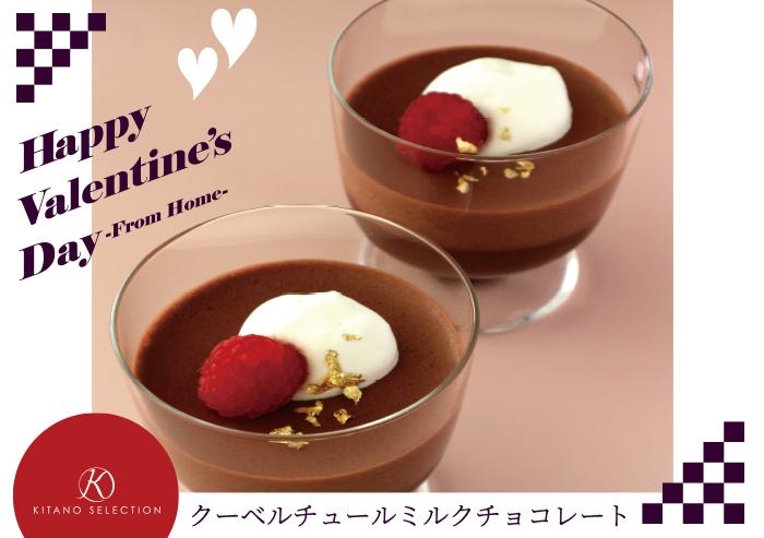 クーベルチュールミルクチョコレート