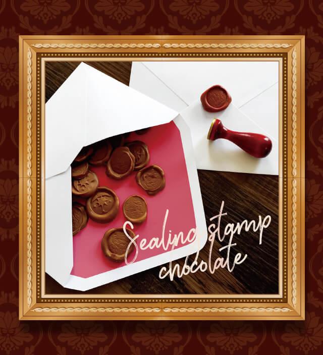 シーリングスタンプチョコレート