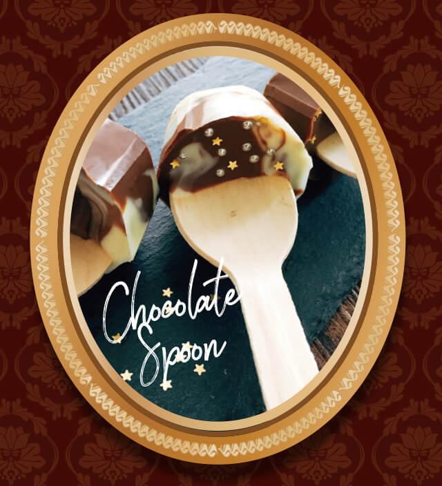 チョコレートスプーン