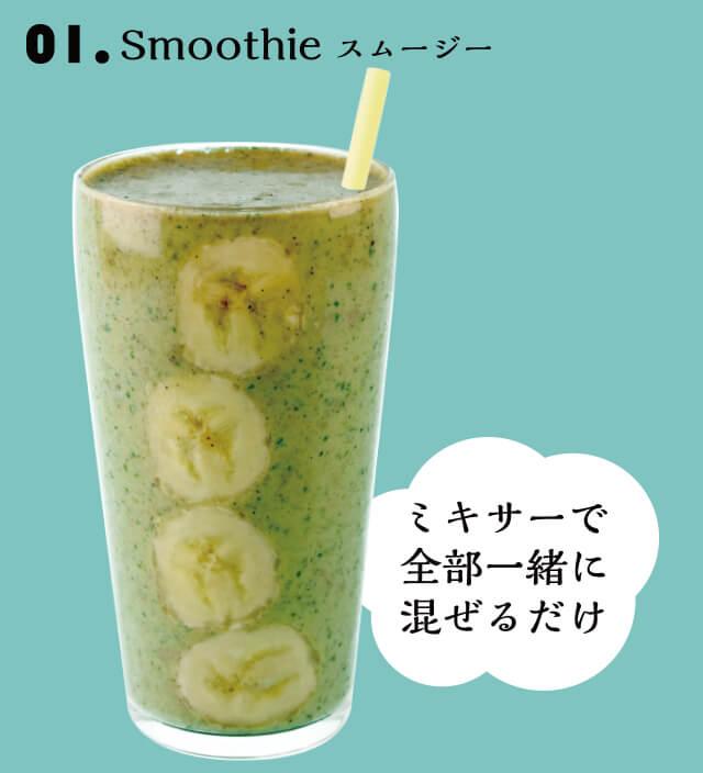 スムージー バナナ+ほうれん草