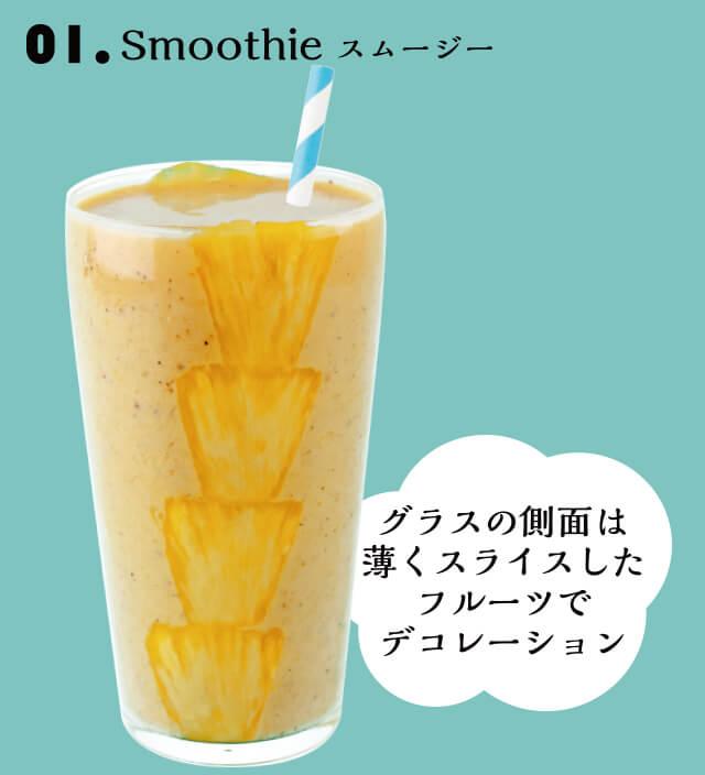 スムージー バナナ+マンゴー+パイナップル