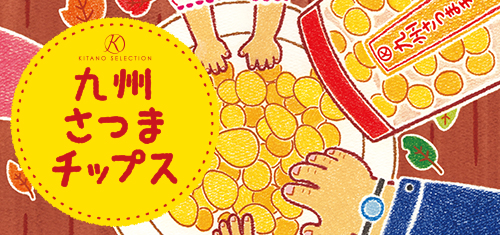 キタノセレクション 九州さつまチップス