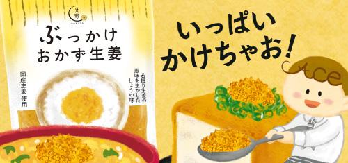 キタノセレクション(HOKUYA) ぶっかけおかず生姜
