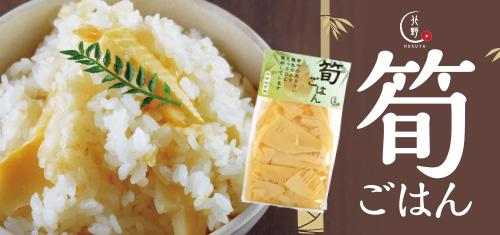 キタノセレクション(HOKUYA) 筍ごはん