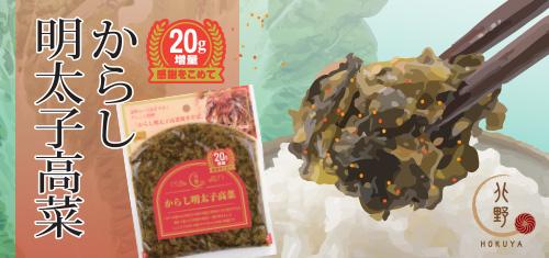 キタノセレクション(HOKUYA) からし明太子高菜
