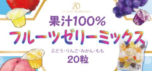 果汁100% キタノセレクション フルーツゼリーミックス