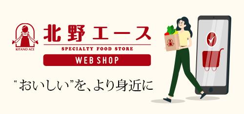 自社Webshop 新着情報
