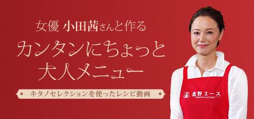 小田茜さんと作る「カンタンにちょっと大人メニュー」キタノセレクションを使ったレシピ動画